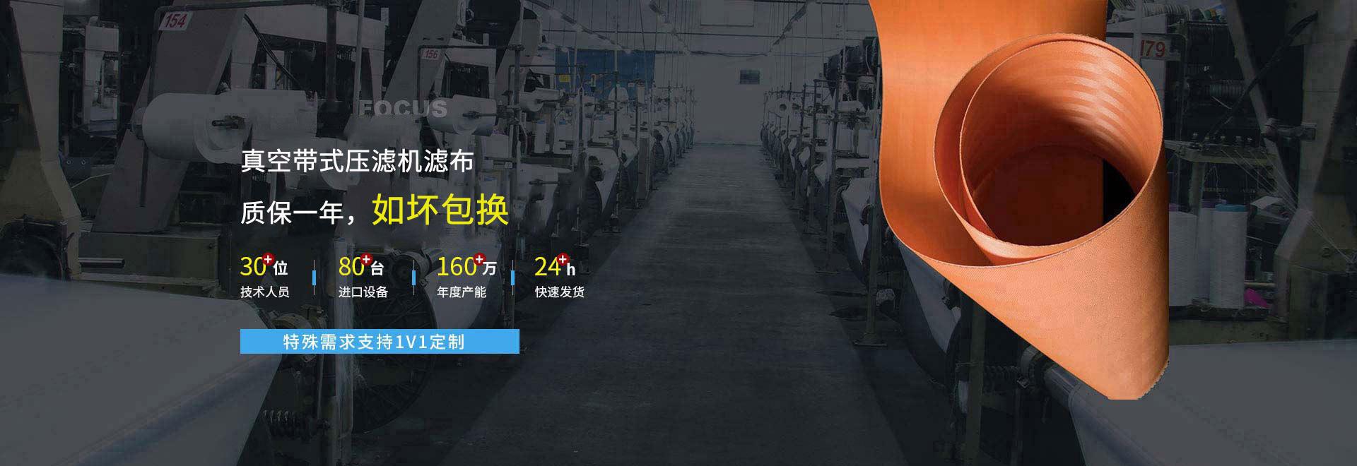 旭瑞网业28年来只专注滤布研发制造30多位技术人员 80余台进口设备160万年产能快至24小时发货