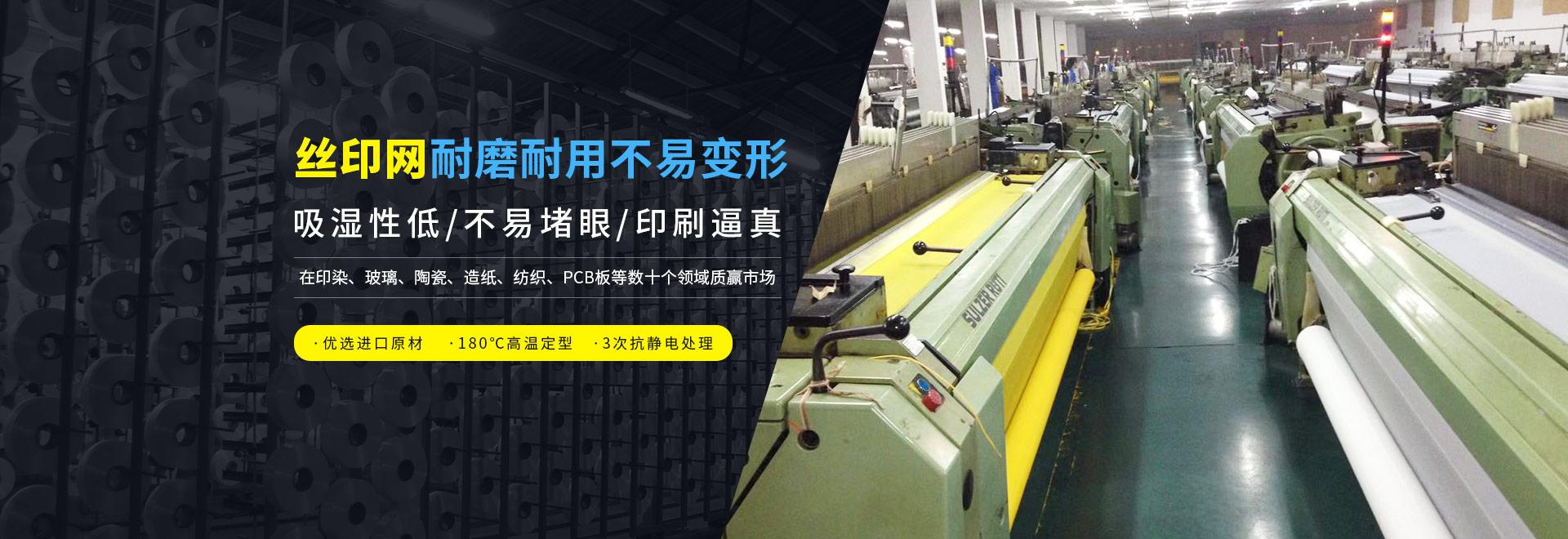 丝印网耐磨耐用/不易变形/吸湿性低/不易堵眼/印刷逼真 在印染、玻璃、陶瓷、造纸、纺织、PCB板等数十个领域质赢市场