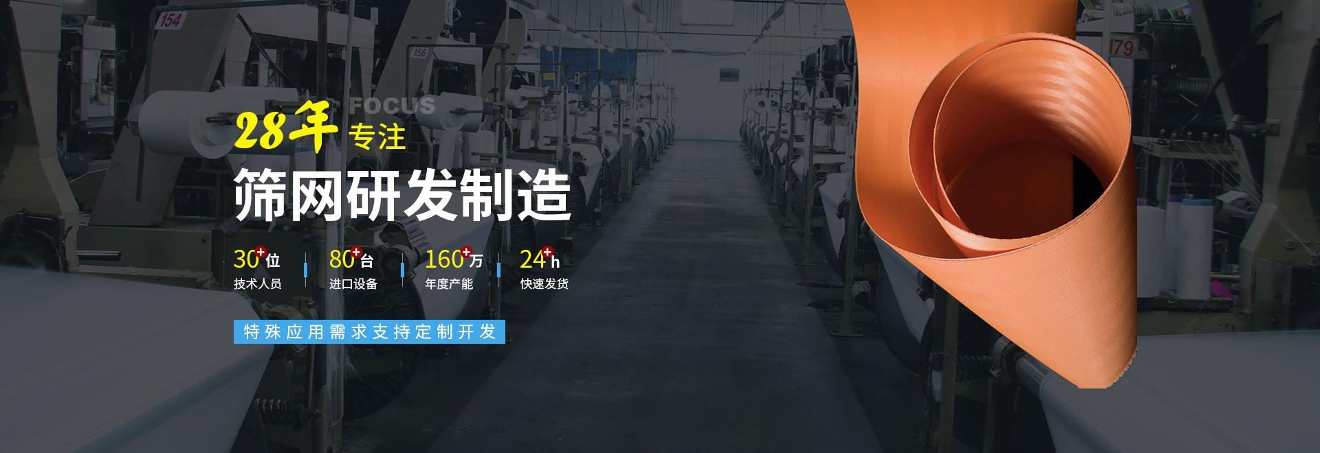 旭瑞网业 28年来只专注筛网研发制造 30多位技术人员 80余台进口设备 160万年产能  快至24小时发货