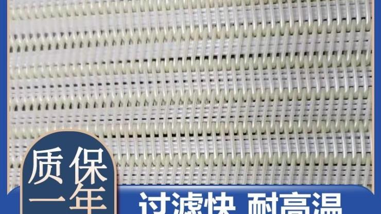 带式压滤机滤布——厂家送货上门,一年质保{旭瑞网业}