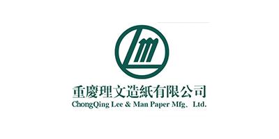 重庆理文造纸有限公司