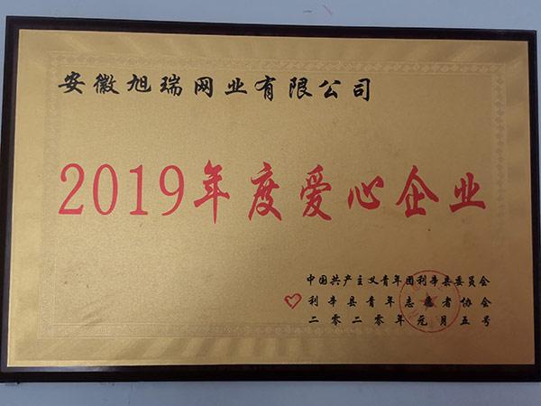 2019年度爱心企业