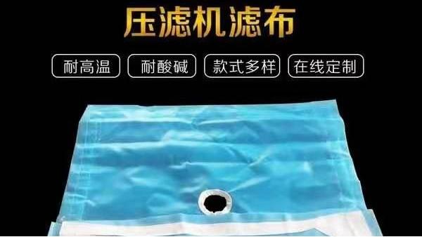 压滤机滤布安装视频——厂家直销、1v1指导安装【旭瑞网业】