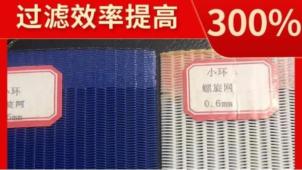 三层生产工艺滤布——旭瑞网业