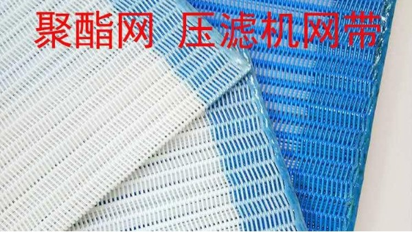 聚酯网带使用注意事项——旭瑞网业