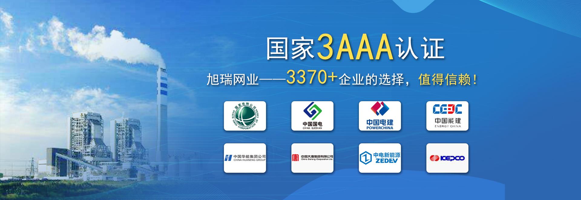 旭瑞网业-国家3AAA认证