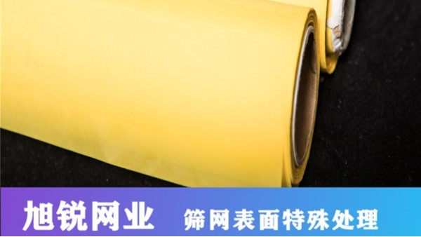 白色涤纶丝网黄色色聚酯网纱24T72T80T64T【旭瑞网业】