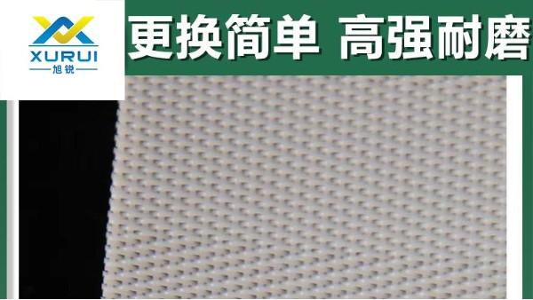 定制化工带式过滤布-1年质保放心使用{旭瑞网业}