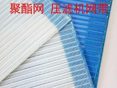 带式压滤机滤布(聚酯网、螺旋干网)