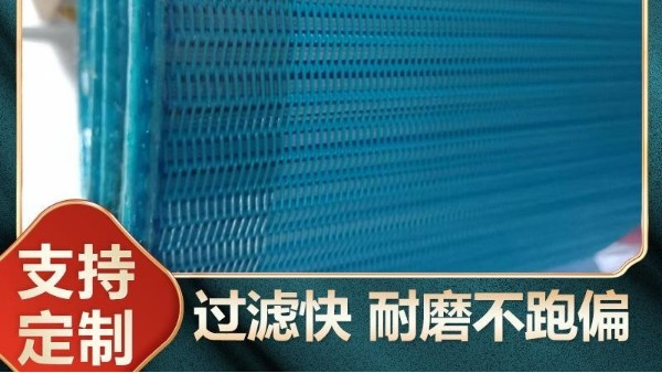 带式压滤机结构和工作步骤——多年脱硫滤布制造{旭瑞网业}