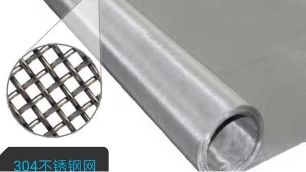 不锈钢丝网厂家产品质量哪家最好?【旭瑞网业】