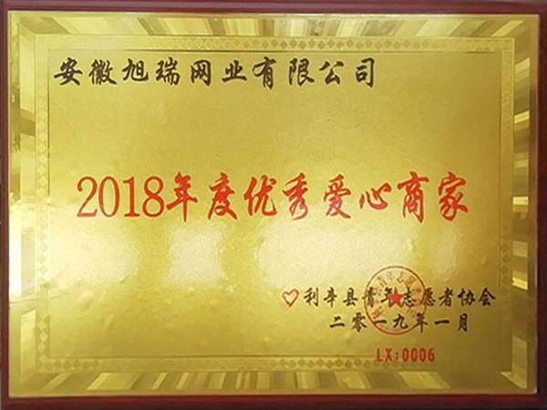 旭瑞网业-2018年度爱心商家