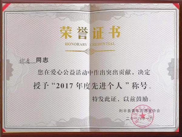 旭瑞网业-柳春2017年度先进个人