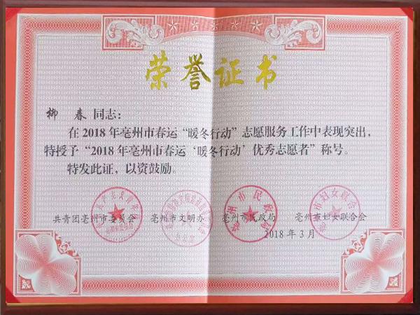 """旭瑞网业-柳春2018年""""暖冬行动""""优秀志愿者"""