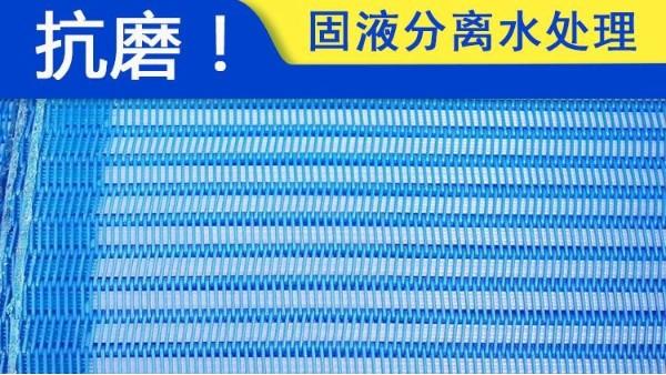真空带式压滤机滤布跑偏原因及处理方法——旭瑞网业