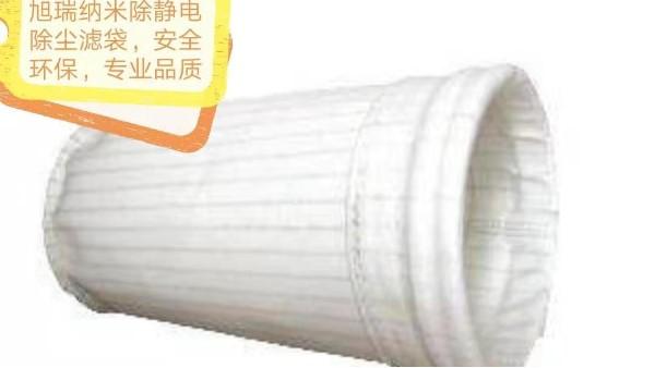 上海防静电除尘布袋适用范围——{旭瑞网业}