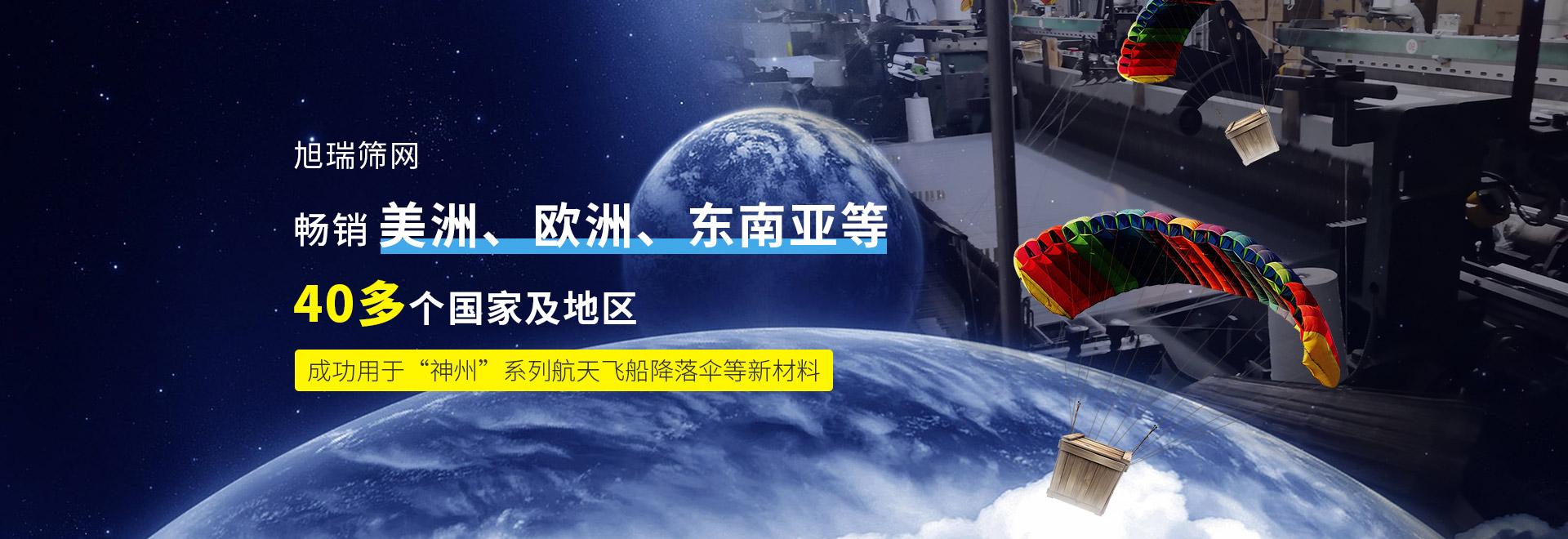 """旭瑞筛网畅销美洲、欧洲、东南亚等40多个国家及地区 成功用于""""神州""""系列航天飞船降落伞等新材料"""