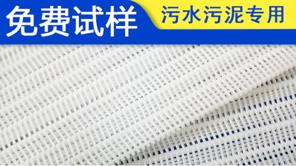 如何为带式污泥压滤机选择合适的滤布——旭瑞网业